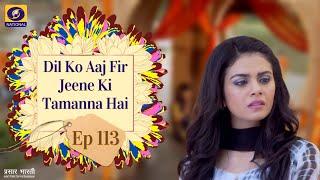 Dil Ko Aaj KiFir Jine Tammanna Hai - Ep - #113