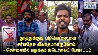 Tuticorin Killings Must become International Debate! - Sterlite Protest in Chennai
