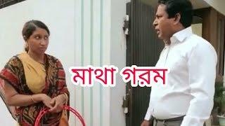 মোশারফ করিমের মাথা গরম ফান bangla funny video