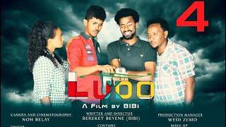 HDMONA New Eritrean Movie 2017: ሉዶ ብ በረከት በየነ (ቢቢ) Ludo by Bereket Beyene -- Part 4