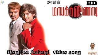 Ulagilea Azhagi Video Song - Maya Kannadi | Cheran | Navya Nair | Ilayaraaja | Mass Audios