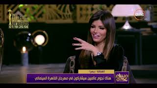 مساء dmc - لقاء مميز الفنان  حسين فهمي  والجميلة   يسرا   وحوار حول مهرجان القاهرة السينمائي