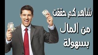هذا الفيديو والله لا أريد لك فيه إلا الخير ! غير حياتك وحقق أموال كثيرة بطريقة غير مشروحة نهائيا