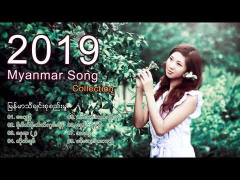 Xxx Mp4 ႏွစ္သစ္သီခ်င္းစုစည္းမႈ New Year Song Collection Myanmar Song 2019 3gp Sex