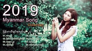 ႏွစ္သစ္သီခ်င္းစုစည္းမႈ New Year Song collection Myanmar song 2019