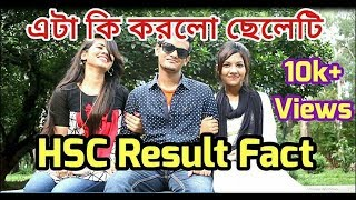 New bangla Funny Video | Before Result Vs After Result | Fun Video 2017 | Prank Master Entertainment