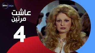 3asht Mrteen Series / Episode 4 - مسلسل عاشت مرتين - الحلقة الرابعة