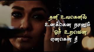 இமைக்கும் நொடியினில் பிரிந்தாயே|love feel whatsapp status tamil cut songs video|love bgm tamil