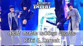 Rifki & Zareek Amazing Performance |  Sri Lanka's Got Talent 2018 #SLGT
