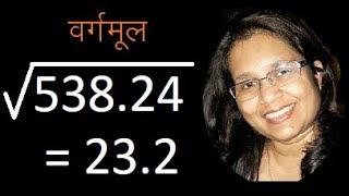 दशमलव वाली संख्या का वर्गमूल | Square root of a decimal number | Bank PO | SSC
