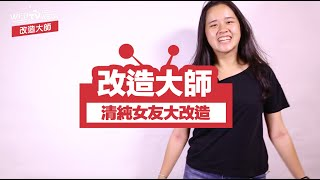 WebTVAsia 改造大師 - 邋遢妹大改造 下一秒男友嚇到認不出來