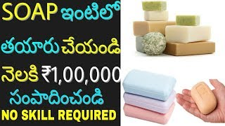 How to start soap making business at home and earn money | soap making machine | in telugu