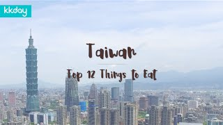 12 Things You Must Eat in Taiwan | Travel with KKday
