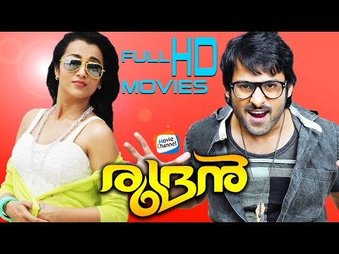 Rudran Malayalam Full Movie   Latest Malayalam HD Movie   Prabhas   Thrisha