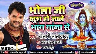 आ गया #Khesari Lal Yadav का सबसे बड़ा हिट कांवर गीत   Bhola Ji Khush Ho Jale Bhang Ganja Se   Bol Bam