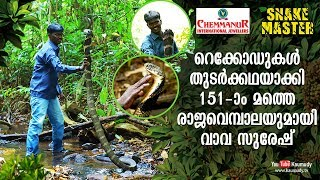 Vava Suresh continues making records with 151th King Cobra | Snakemaster | EP 418 | Kaumudy TV