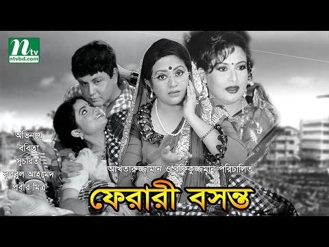 Popular Bangla Movie Ferary Bosonto by Babita & Bulbul Ahmed