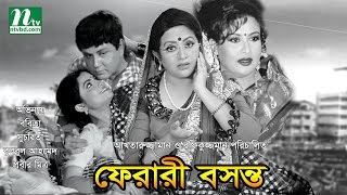 Bangla Movie Ferary Bosonto (ফেরারী বসন্ত) | Babita, Suchorita, Bulbul Ahmed, Prabir Mitra