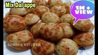 Mix Dal Appe Recipe | Appe | अप्पे | Paniyaram | Appam | मिक्स दाल अप्पे