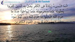 Surah At-Taubah-One of the World's Best Quick Quran Recitation in 50+ Languages-Davud K.