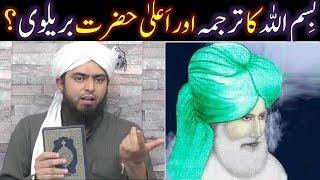 BismiLLAH ka TARJUMAH (Translation) aur Ala-Hazrat BRAILVI ??? (By Engineer Muhammad Ali Mirza)