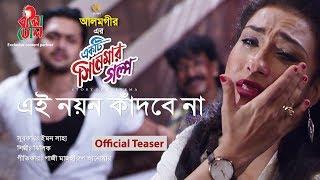 Ei Nayan Kandbena I Ekti Cinemar Gaulpo I Rituparna & Arfin Shuvo I Official Song Trailer