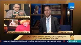 رأي عام - يوسف شريف رزق الله يفند أسباب عدم مشاركة أفلام مصرية في مهرجان القاهرة السينمائي