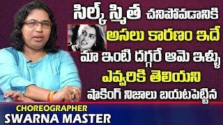 సిల్క్ స్మిత చనిపోవడానికి అసలు కారణాలు | Dance Master Swarna About Silk Smitha Life | Telugu World