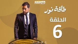 Episode 06 - Taqet Nour Series    الحلقة السادسة -  مسلسل طاقة نور