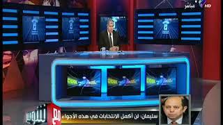 تصريحات نارية لـ أحمد سليمان بعد استبعاد العتال «وزير الرياضة منحاز لمرتضي»