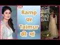 Taimur के जन्म के बाद पहली बार Ramp पर उतरी Kareena Kapoor Khan Lakme Fashion Week