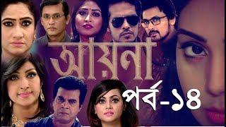 Ayana   EP - 14   Bangla Serial Drama   Rtv