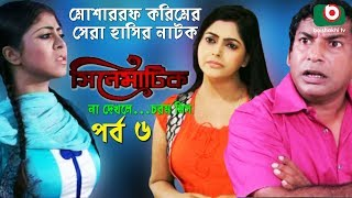 Bangla Comedy Natok | Cinematic | EP – 06 | Mosharraf Karim, Nipun, Dr. Ajaj, Shamima Naznin