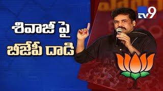 BJP workers attack Hero Sivaji    AP Special Status - TV9