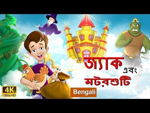 Xxx Mp4 জ্যাক ও সিম Jack And Beanstalk In Bengali Bangla Cartoon Rupkothar Golpo Bengali Fairy Tales 3gp Sex