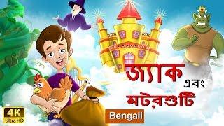 জ্যাক ও সিম - শয়নকাল গল্প - বাংলা রূপকথা - Jack and Beanstalk in Bangla - 4K - Bengali Fairy Tales