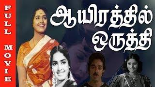 Aayirathil Oruthi Full Movie HD | K. R. Vijaya | Sujatha | Kamal Haasan | Tamil Old Hits