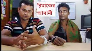 রিমান্ডে নেওয়ার পর দুই প্রতারক কি বলে শুনুন ।। BD Police Investigation