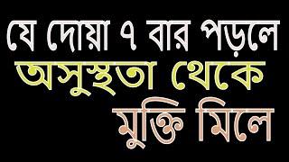 Bangla Islamic  দোয়া   অসুস্থতা থেকে মুক্তি মিলে । By the grace of Allah।