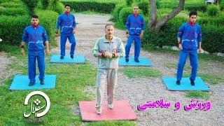 ورزش و سلامتی