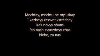 RUSSIA 2013: DAYANA KIRILLOVA - Mechtay (Lyrics Video) Junior Eurovision