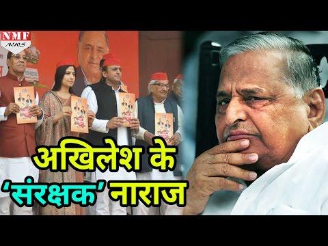 फिर सामने आया Mulayam-Akhilesh के बीच का मनमुटाव, Manifesto जारी करने में नहीं पहुंचे