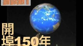 橫濱開港祭(開國博)2/2 - 幻燈片地球儀