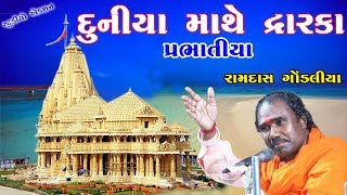 રામદાસ ગોંડલિયા ભવ્ય સંતવાણી || RAMDAS GONDALIYA LIVE PROGRAM 2017 || BHAJAN SHANTVANI || LOK DAYRO