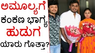 Actress Amulya's Marriage | Do You Who Is Her Fiance | Amulya's Engagement & Marriage Details