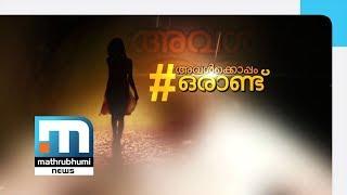 Avalkoppam Orandu - Special Programme| Mathrubhumi News