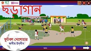 Bangla class 5 path 5 Rhyme  Foot ball Khelowar   বাংলা ৫ম শ্রেণি পাঠ ৫ ফুটবল খেলোয়ার ছড়াগান