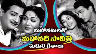 Savitri Aanati Animutyalu - Telugu Old  Songs - 2018