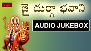 Jai Durga Bhavani Devotional Songs || Juke Box