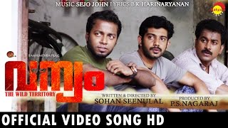 Thatheyyare Official Song HD | Film Vannyam | Malayalam Song